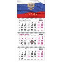 Календарь квартальный трехблочный настенный 2022 год Госсимволика  (305х675 мм)