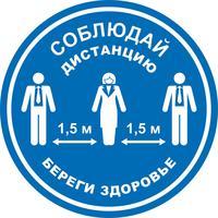 Табличка для разметки Соблюдай Дистанцию - Береги Здоровье синяя (5 штук в упаковке)