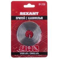 Припой с канифолью Rexant (09-3150)