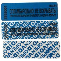 Пломба наклейка Стандарт 66x22 синяя (1000 штук в упаковке)