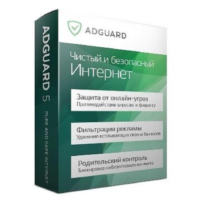 Программное обеспечение AdGuard Personal для 3 устройств бессрочная (S_36500_3)
