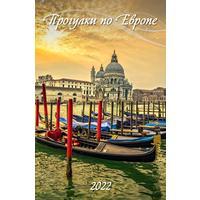 Календарь моноблочный перекидной настенный 2022 год Прогулки по Европе  (320х480 мм)
