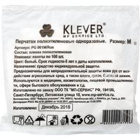 Перчатки одноразовые Klever полиэтиленовые неопудренные прозрачные (размер M, 100 штук/50 пар в упаковке)