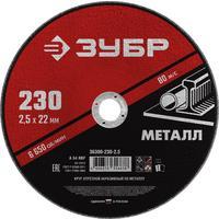 Круг отрезной абразивный по металлу Зубр 230х2.5 мм (36300-230-2.5)