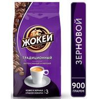 Кофе в зернах Жокей Традиционный 100% арабика 900 г