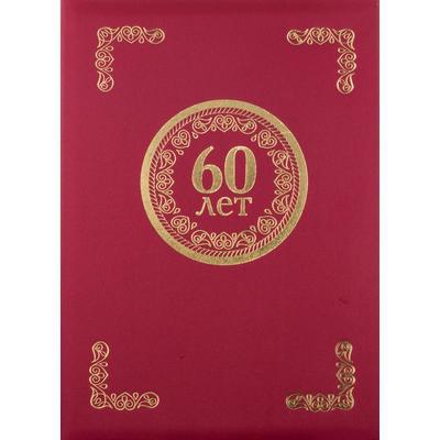 Папка адресная 60 лет А4 танго бордовая