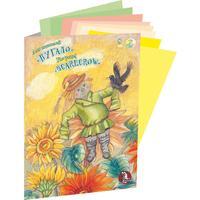 Папка для рисования пастелью Лилия Холдинг Страна чудес Пугало (А3, 8 листов, 4 цвета)