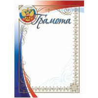 Грамота  А4 250г/кв.м 15 штук в упаковке (герб, триколор, КЖ-1580)