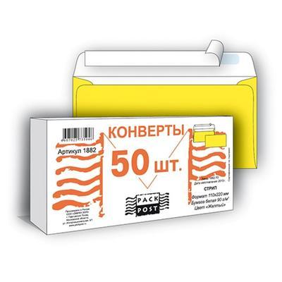 Конверт цветной Packpost Пинья E65 90 г/кв.м желтый стрип (50 штук в упаковке)