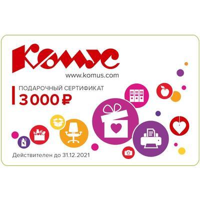 Подарочный сертификат пластиковый Комус номинал 3000 руб. (СГ до 31.12.21)