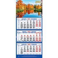 Календарь квартальный трехблочный настенный 2022 год Осень золотая  (310х685 мм)