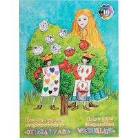 Бумага цветная для оригами и аппликации Лилия Холдинг Страна чудес Карты  А4 10 цветов 10 листов