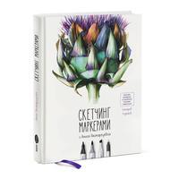 Книга Скетчинг маркерами с Анной Расторгуевой 6 жанров - 6 уроков