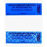 Пломба наклейка 66x22 мм синяя (1000 штук в упаковке)