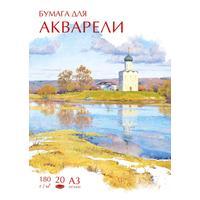 Папка для акварели №1 School Русский пейзаж А3 20 листов