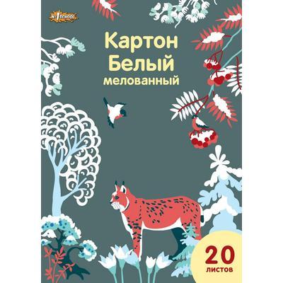 Картон белый №1 School Живая природа (А4, 20 листов, мелованный)