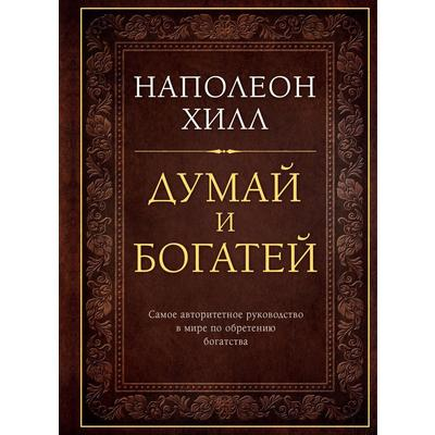 Книга Думай и богатей. Наполеон Хилл