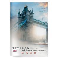 Тетрадь предметная для записи иностранных слов Альт Вид 1 А6 48 листов