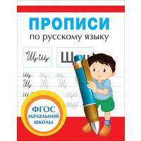 Прописи Росмэн по русскому языку