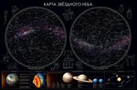Настенная карта звездного неба 1180x790 м