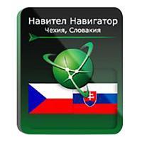 Программное обеспечение Навител Навигатор Чешская республика+Словакия (NNCzeSlov)