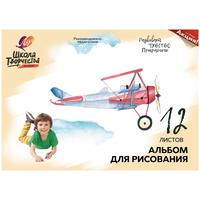Альбом для рисования Луч Школа творчества Самолет А4 12 листов