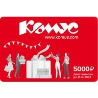 Подарочный сертификат пластиковый Комус номинал 5000 руб. (СГ до 31.12.23)