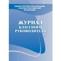 Классный журнал (1-11 классы, А4, 160 страниц)