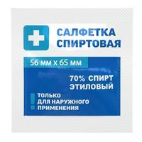 Салфетки для инъекций Грани этиловый спирт 56х65 мм (20 штук в упаковке)