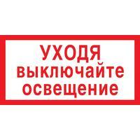 Знак безопасности Уходя выключайте освещение V03 (150x300 мм, пластик)