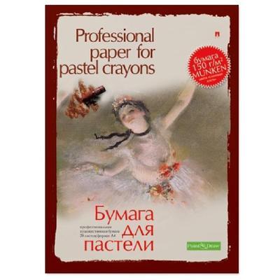 Папка для рисования пастелью Альт А4 20 листов