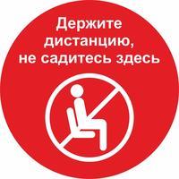Знак безопасности Держите дистанцию, не садитесь здесь (200 мм, пленка ПВХ)