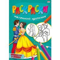 Раскраска Проф-пресс Принцессы и принцы А4