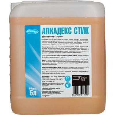 Средство для санитарной обработки пищевого оборудования из алюминия Алкадекс Стик 5 л (концентрат)