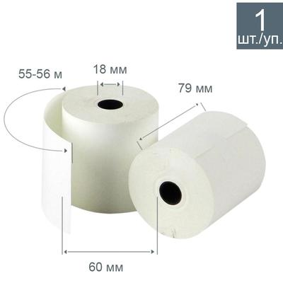 Чековая лента из термобумаги 79 мм (диаметр 60 мм, намотка 55-56 м, втулка 18 мм, 1 штука)