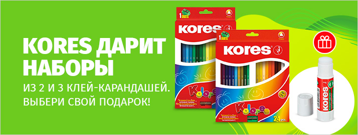Kores дарит наборы