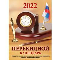 Календарь настольный перекидной на 2022 год Для офиса (100х140 мм)