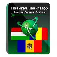 Программное обеспечение Навител Навигатор Венгрия+Румыния+Молдова (NNHunRomMold)
