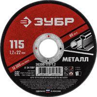 Круг отрезной абразивный по металлу Зубр 115х1.2 мм (36300-115-1.2)