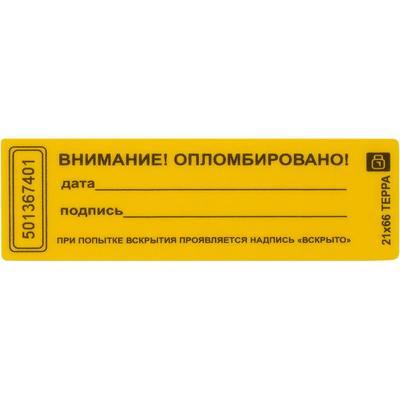 Пломба наклейка Терра 66/21 желтая (1000 штук в упаковке)