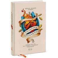 Книга 45 татуировок продавана. Правила для тех, кто продает и управляет продажами