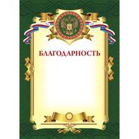 Благодарность A4 230 г/кв.м 10 штук в упаковке (зеленая рамка, герб, триколор)