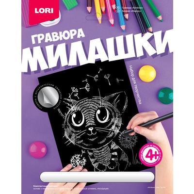 Набор для творчества Lori Гравюра Милашки Котенок с эффектом серебра