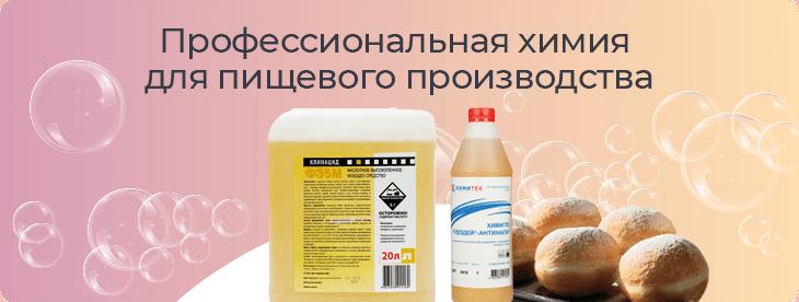 Профхимия для пищевых производств