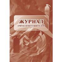 Журнал учета огнетушителей (2 штуки в упаковке, 12 листов)