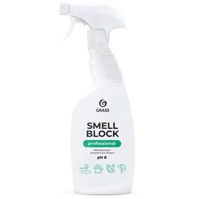 Нейтрализатор запахов Grass Smell Block Professional 600 мл