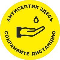 Знак безопасности Антисептик здесь (200 мм, пленка ПВХ, цвет желтый)