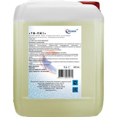 Средство для очистки металлических поверхностей Асана ПЖ1 5 л