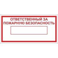 Знак DP10 Ответственный за пожарную безопасность пластик ПВХ 200х100х2 мм