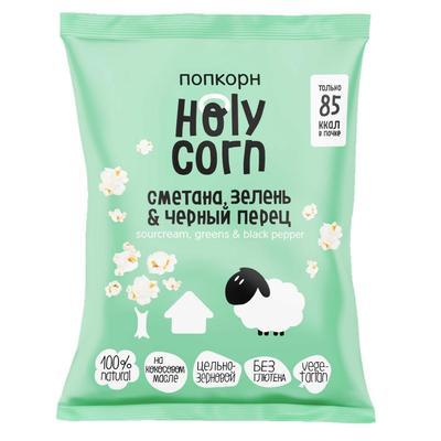 Попкорн Holy Corn сметана/зелень/черный перец 20 г